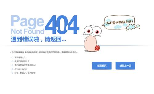 创建一个不断给予的404错误页面
