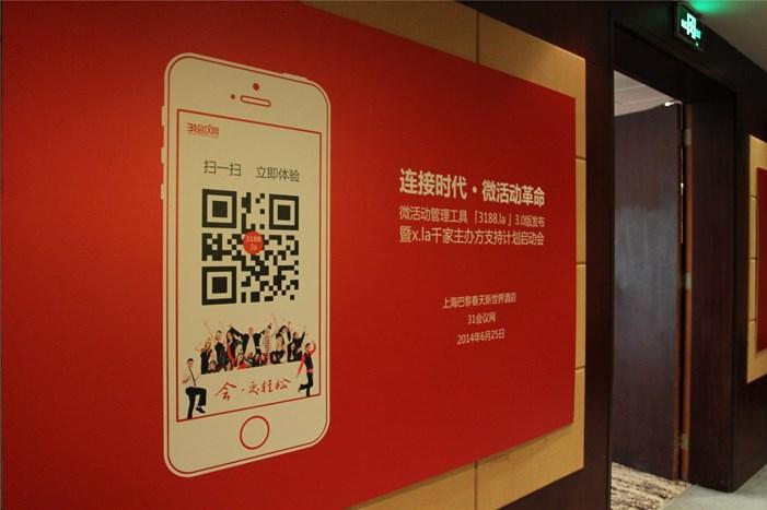 上海网站建设教你认识微活动管理工具